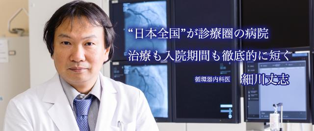 日本全国が診療圏の病院 治療も入院期間も徹底的に短く 循環器内科医