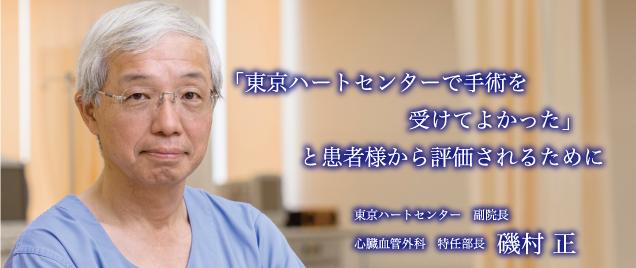 磯村Dr.