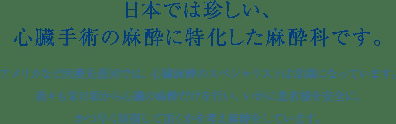 日本では珍しい心臓手術の麻酔に特化した麻酔科です。