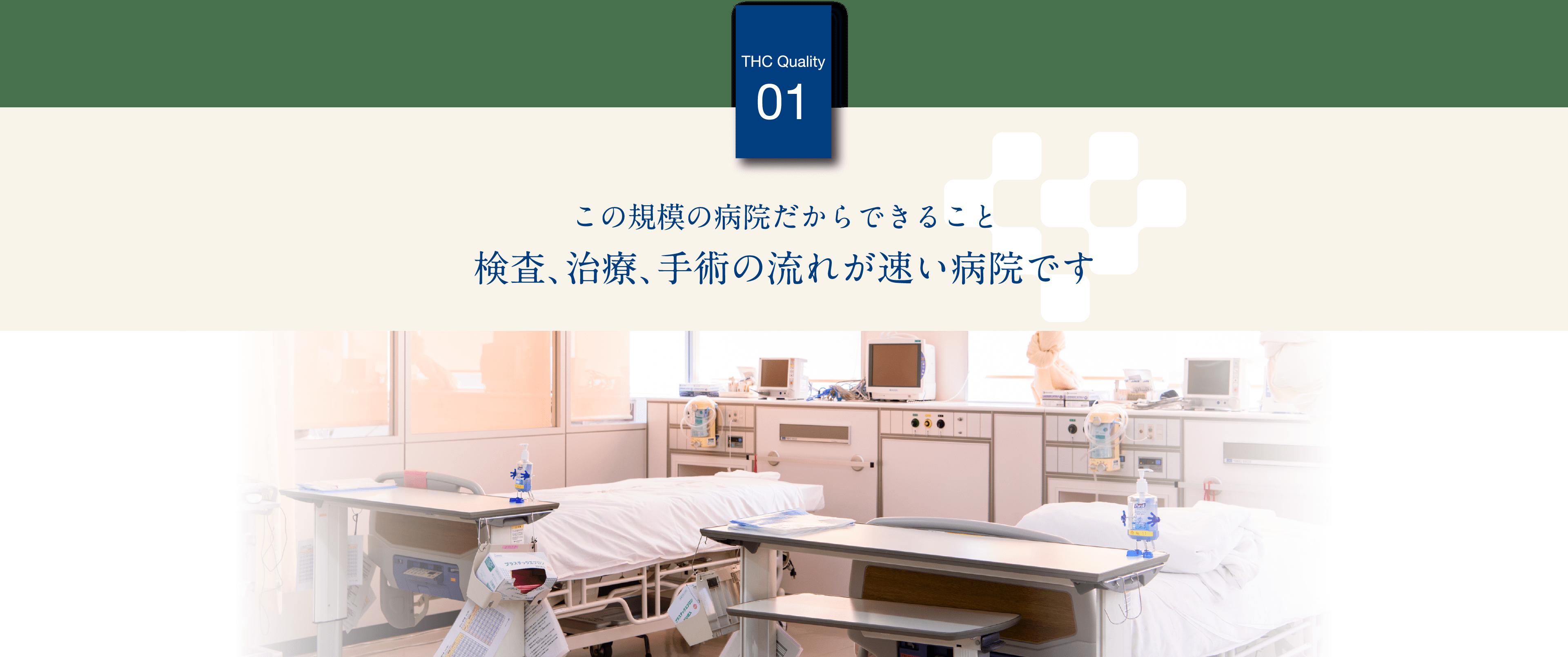 検査、治療、手術の流れが速い病院