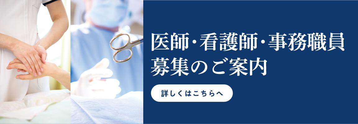 医師・看護師・事務職員募集のご案内 詳しくはこちらへ